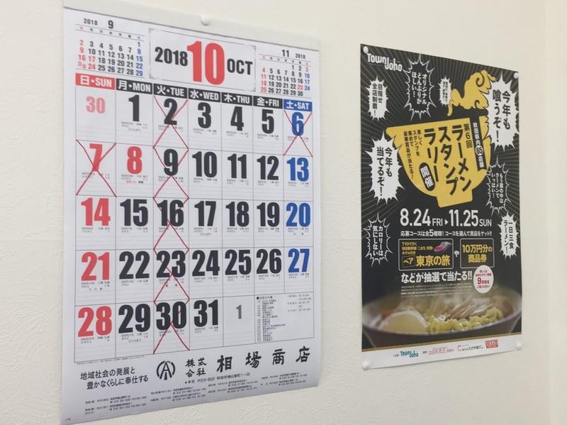 麺屋 満開 秋田市広面 営業カレンダー 定休日