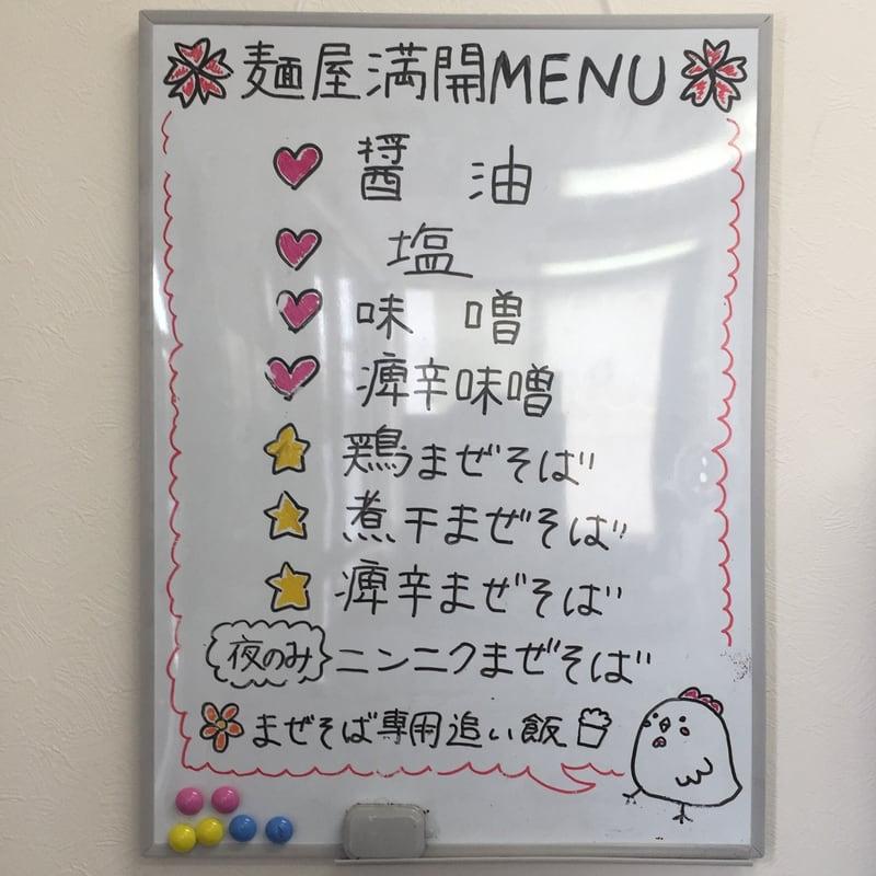 麺屋 満開 秋田市広面 メニュー