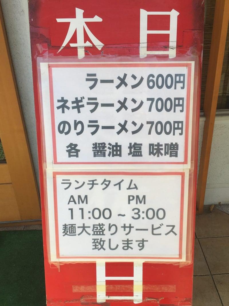 ラーメン五番 秋田市山王 メニュー 営業案内