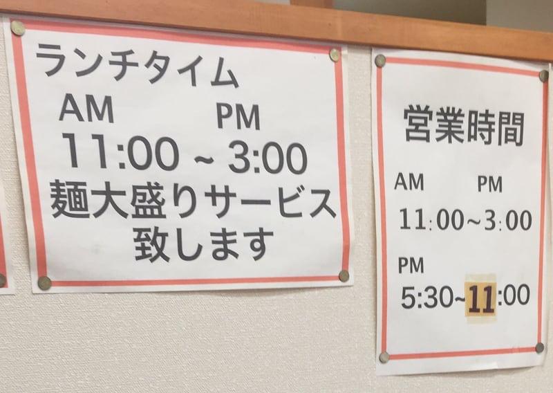 ラーメン五番 秋田市山王 営業時間 営業案内 ランチタイム