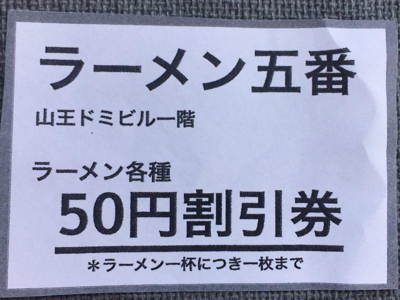 ラーメン五番 秋田市山王 メニュー