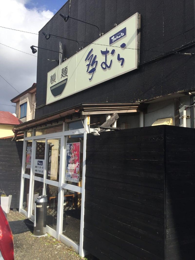 柳麺 多むら 能代本店 秋田県能代市 外観