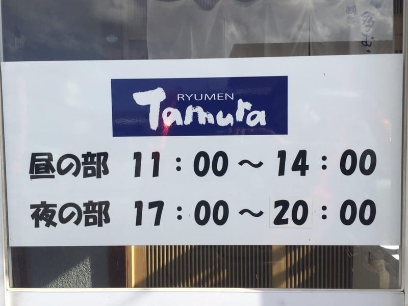 柳麺 多むら 能代本店 秋田県能代市 営業時間 営業案内