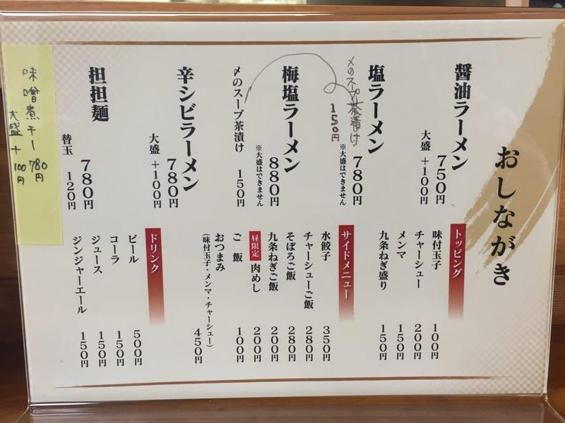柳麺 多むら 能代本店 秋田県能代市 メニュー