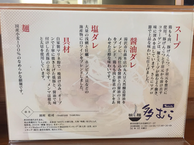 柳麺 多むら 能代本店 秋田県能代市 メニュー 営業時間 営業案内 定休日