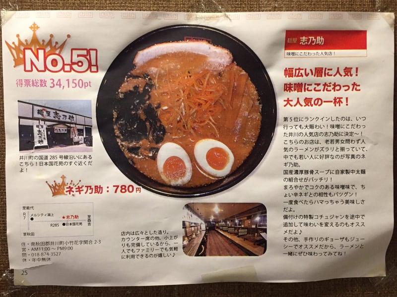 麺屋 志乃助 しのすけ 秋田県南秋田郡井川町 メニュー