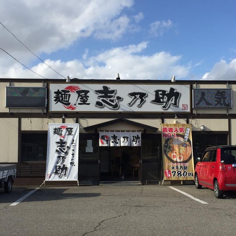 麺屋 志乃助 しのすけ 秋田県南秋田郡井川町 外観