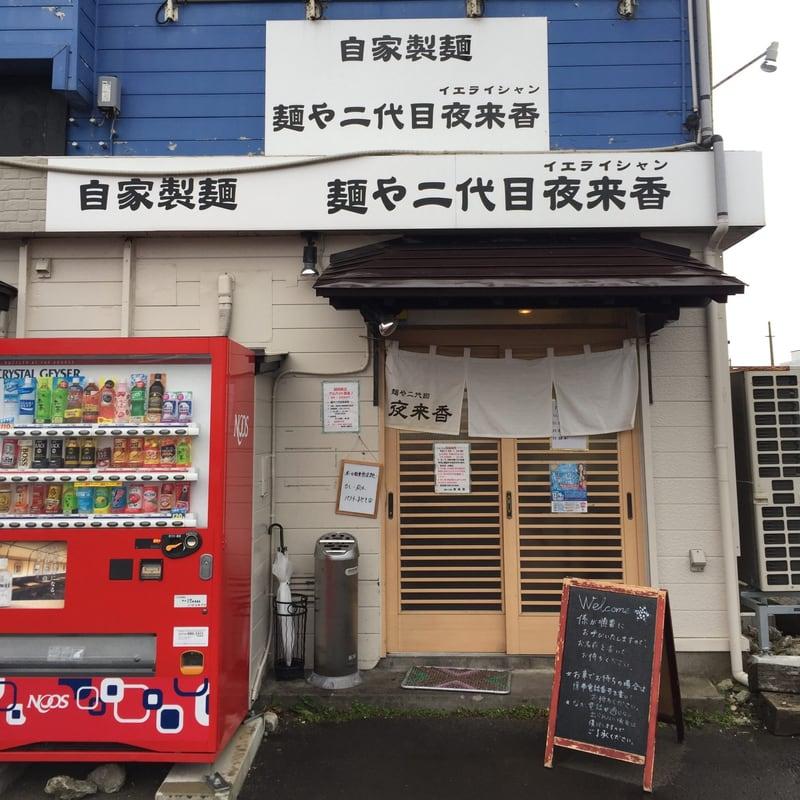 自家製麺 麺や二代目 夜来香 イエライシャン 秋田市飯島 外観
