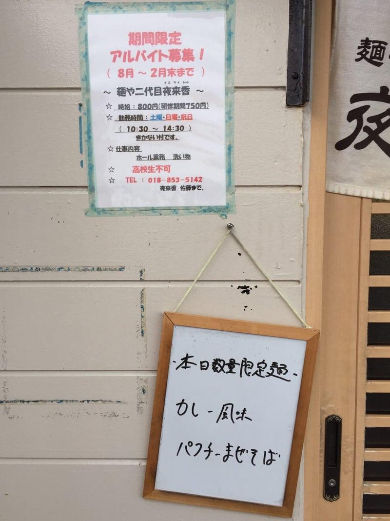 自家製麺 麺や二代目 夜来香 イエライシャン 秋田市飯島 営業案内