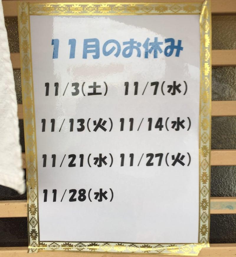 自家製麺 麺や二代目 夜来香 イエライシャン 秋田市飯島 営業カレンダー 定休日