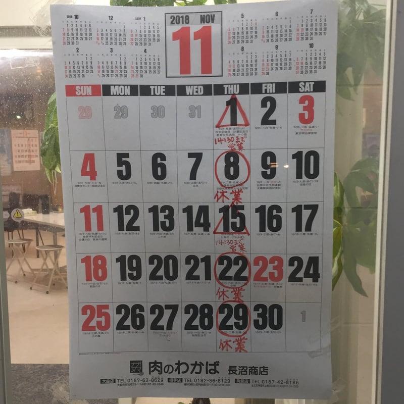 麺屋 新月 秋田県由利本荘市 営業カレンダー 定休日