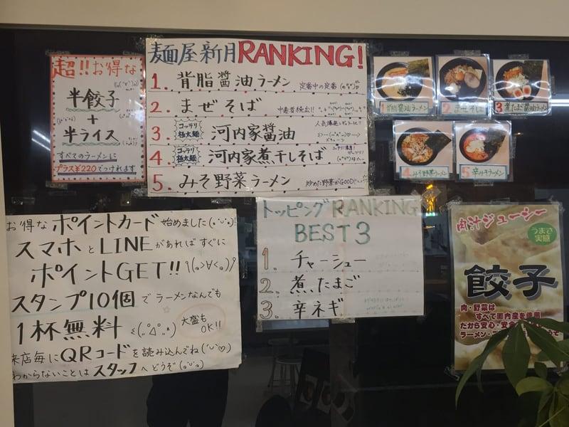 麺屋 新月 秋田県由利本荘市 ランキング メニュー