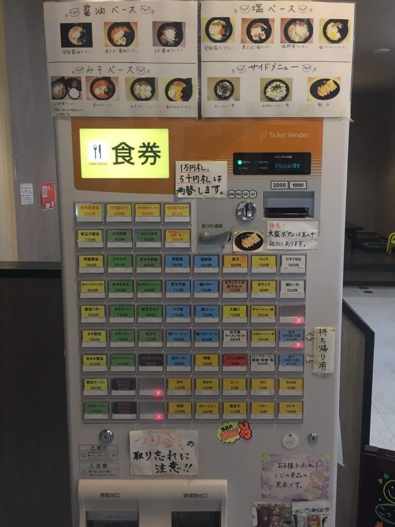 麺屋 新月 秋田県由利本荘市 券売機 メニュー