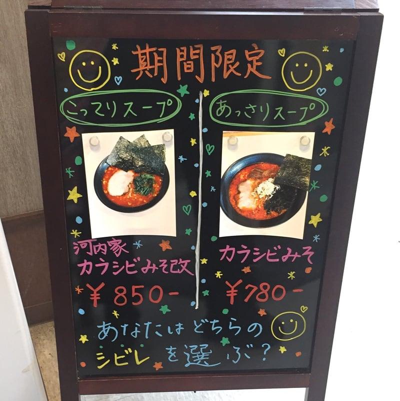 麺屋 新月 秋田県由利本荘市 限定メニュー