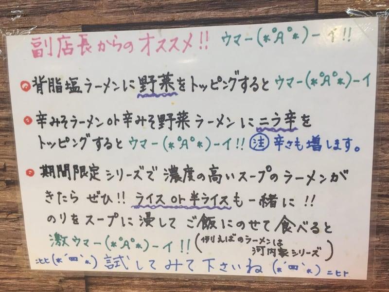 麺屋 新月 秋田県由利本荘市 営業案内