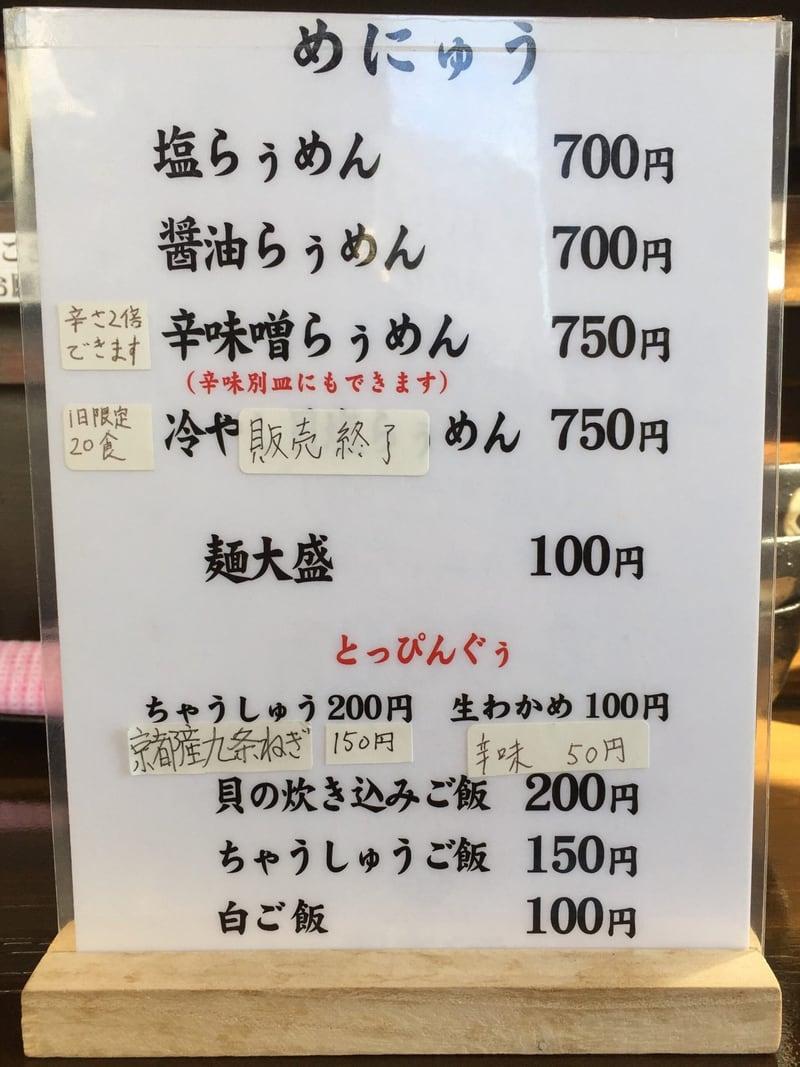 ラゥメン大地 秋田市東通 メニュー