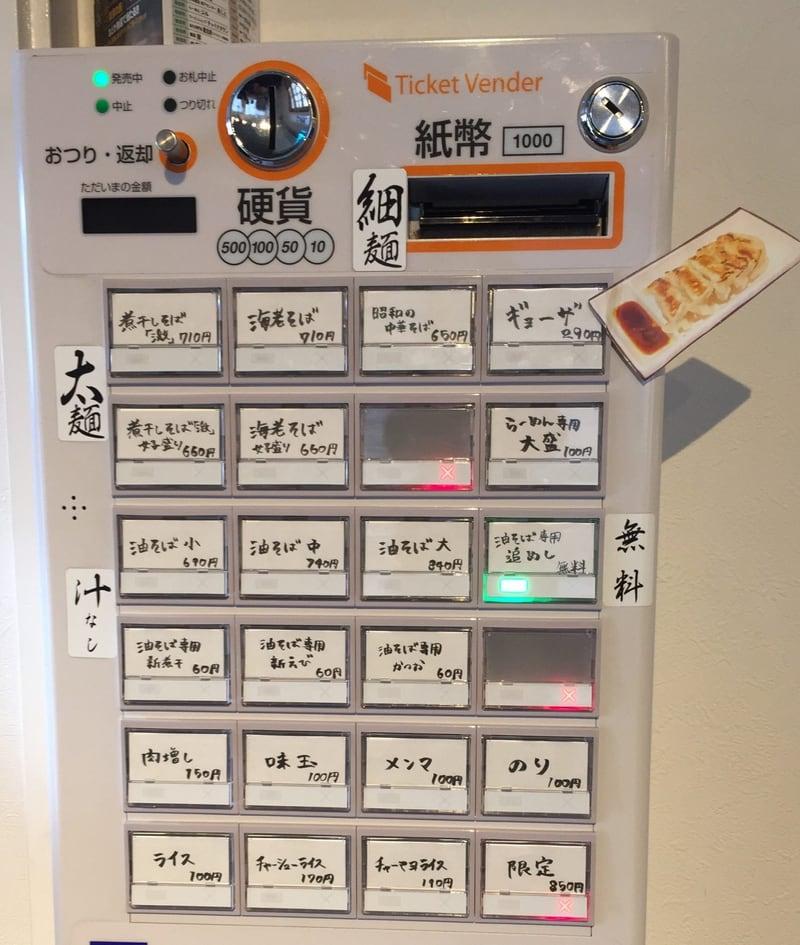 二球 秋田市八橋 券売機 メニュー