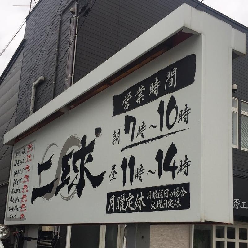 二球 秋田市八橋 営業時間 営業案内 定休日