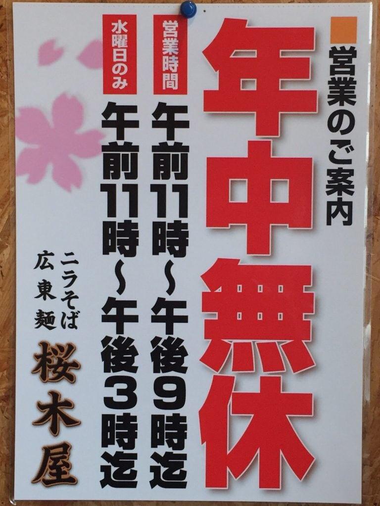 拉麺桜木屋 秋田店 秋田市仁井田 営業時間 営業案内 定休日