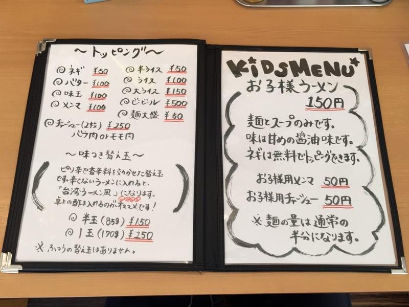 自家製麺 麺や二代目 夜来香 イエライシャン 秋田市飯島 メニュー