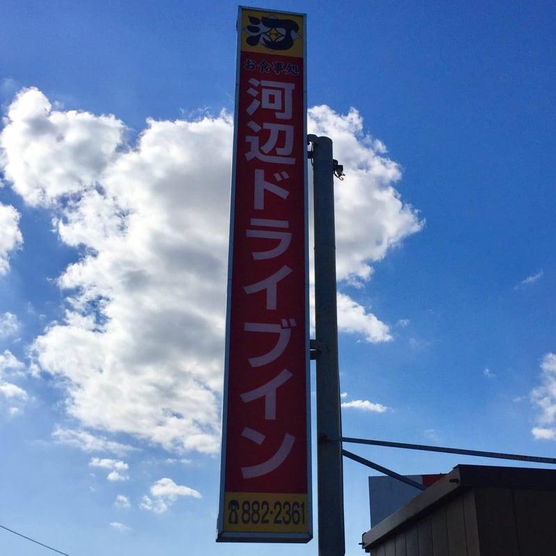 河辺ドライブイン 秋田市河辺和田 看板