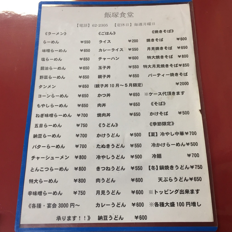 飯塚食堂 秋田県雄勝郡羽後町 メニュー
