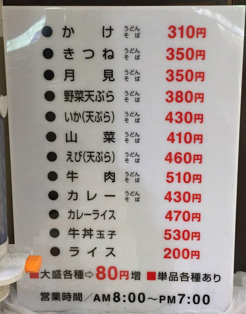 立ち食いそばとカレーの店 万代そば 新潟県新潟市 万代シティ・バスセンター 券売機 メニュー