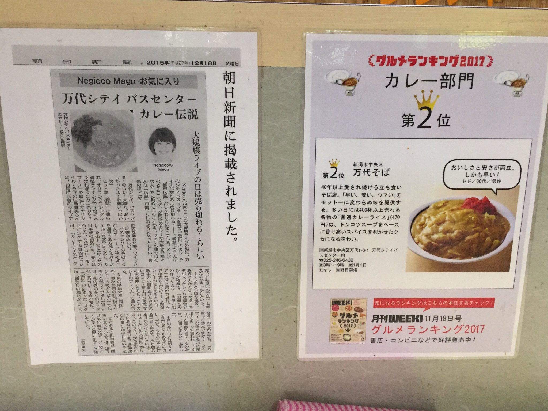 立ち食いそばとカレーの店 万代そば 新潟県新潟市 万代シティ・バスセンター 新聞 記事