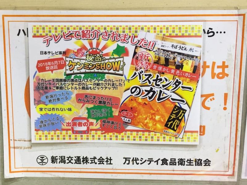 立ち食いそばとカレーの店 万代そば 新潟県新潟市 万代シティ・バスセンター メディア ケンミンSHOW
