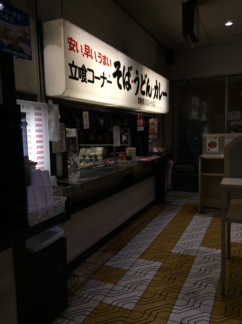 立ち食いそばとカレーの店 万代そば 新潟県新潟市 万代シティ・バスセンター 外観