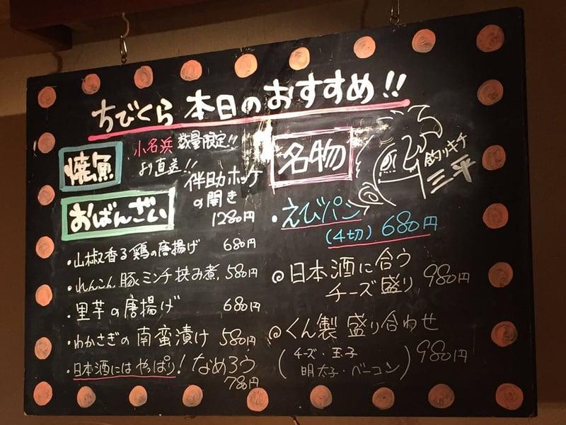 小さなくらのすけ 東京都中央区銀座 メニュー