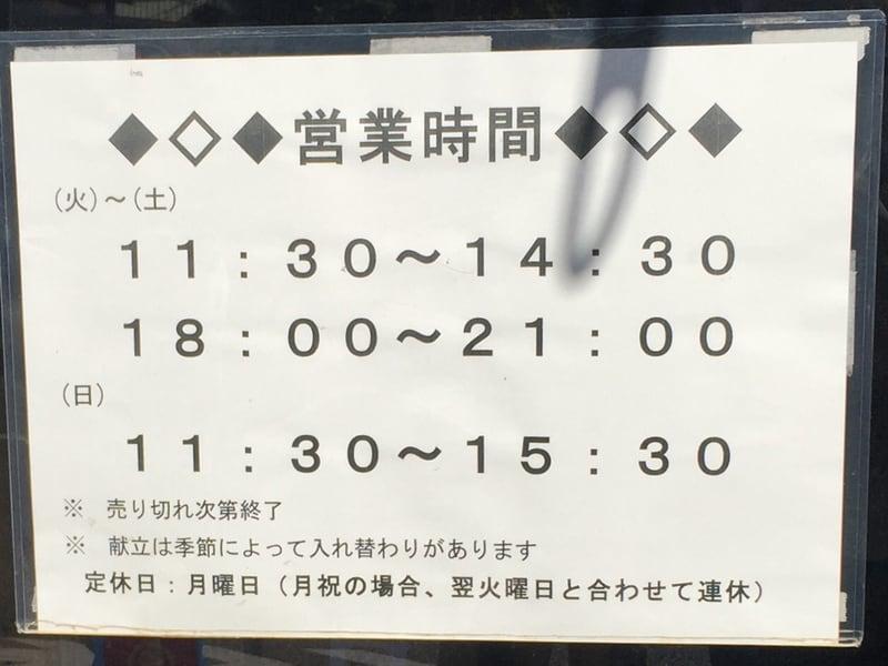 ラーメン巌哲 東京都新宿区西早稲田 営業時間 営業案内 定休日