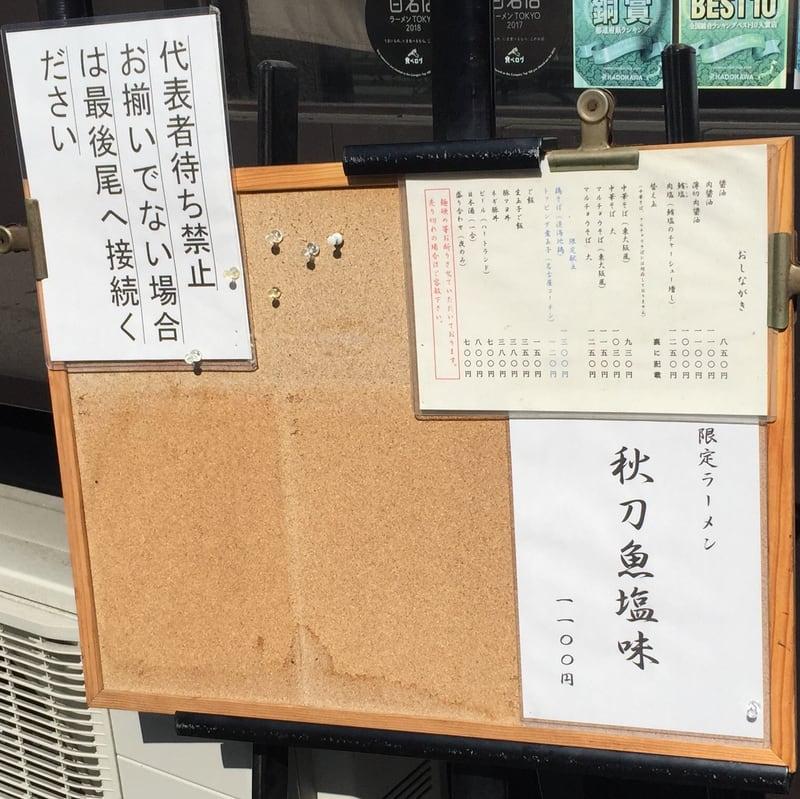 ラーメン巌哲 東京都新宿区西早稲田 営業案内 限定メニュー