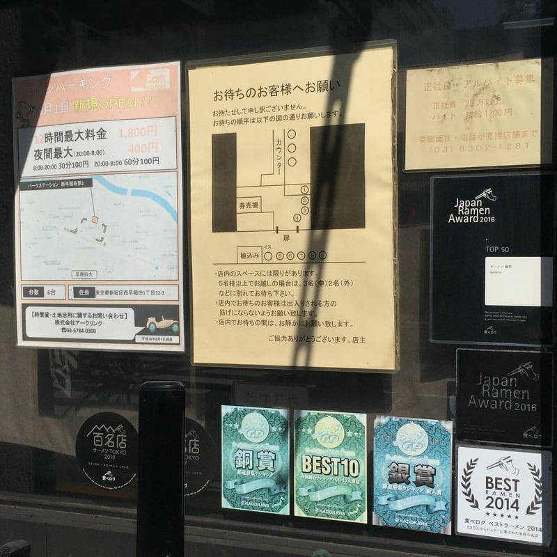 ラーメン巌哲 東京都新宿区西早稲田 営業案内