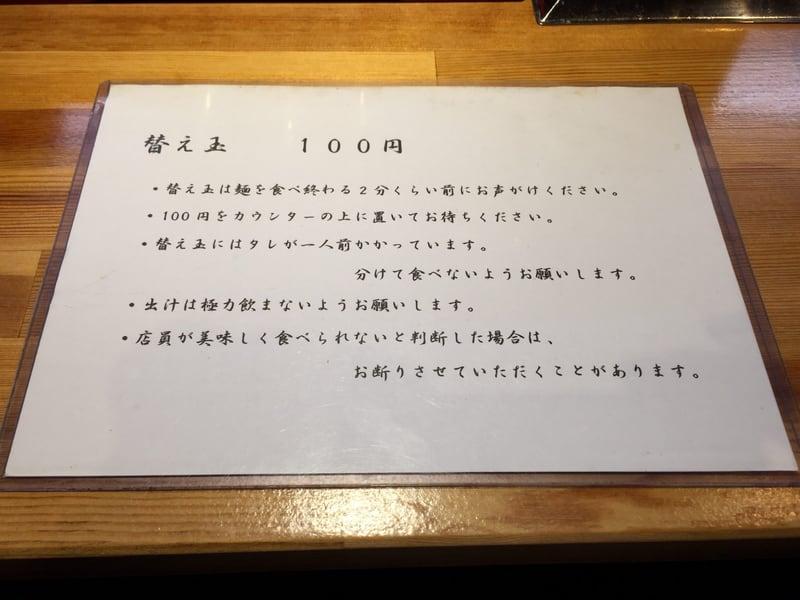 ラーメン巌哲 東京都新宿区西早稲田 メニュー