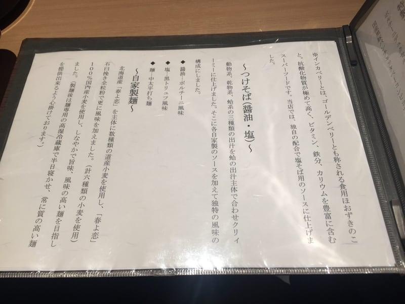 SOBA HOUSE 金色不如帰 新宿御苑本店 東京都新宿区新宿 メニュー