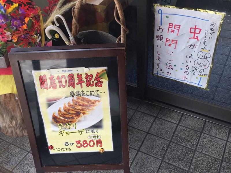 ラーメンショップ105 中仙店 秋田県大仙市 営業案内 10周年