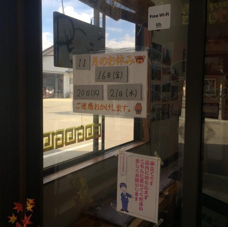 ラーメンショップ105 中仙店 秋田県大仙市 営業案内 営業カレンダー 定休日