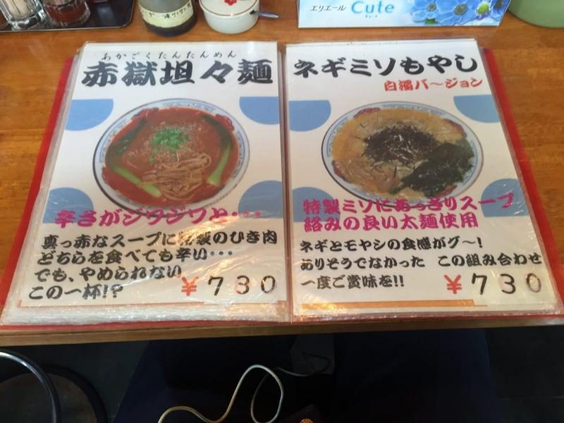 ラーメンショップ105 中仙店 秋田県大仙市 メニュー