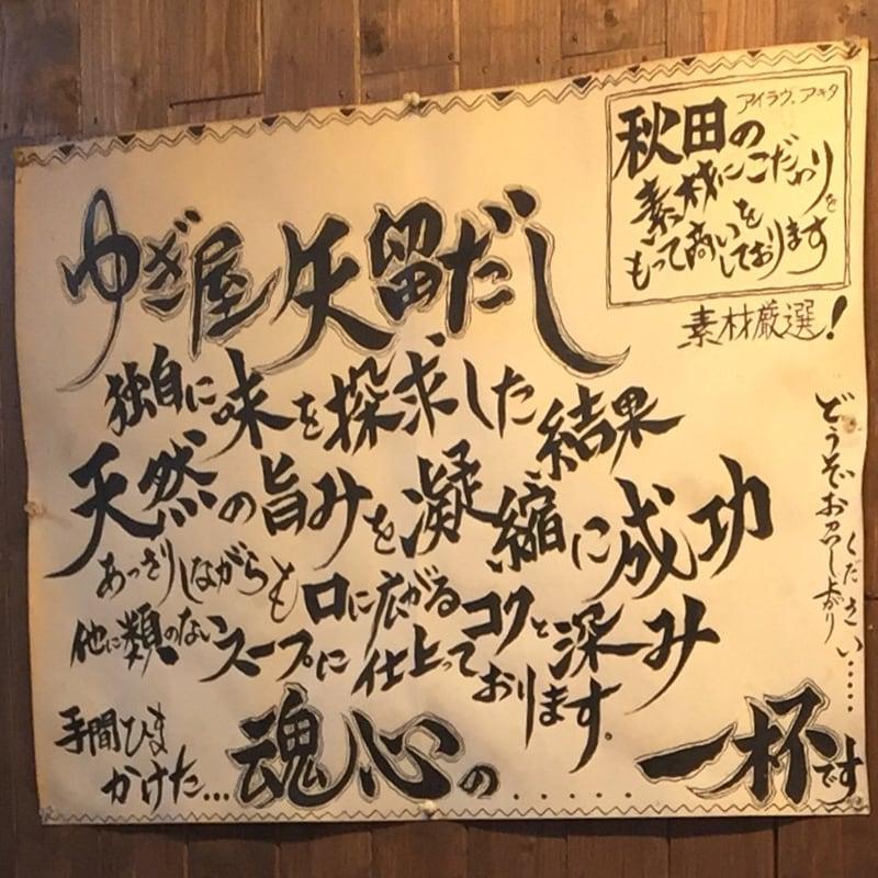 ゆぎ屋 秋田市中通 メニュー