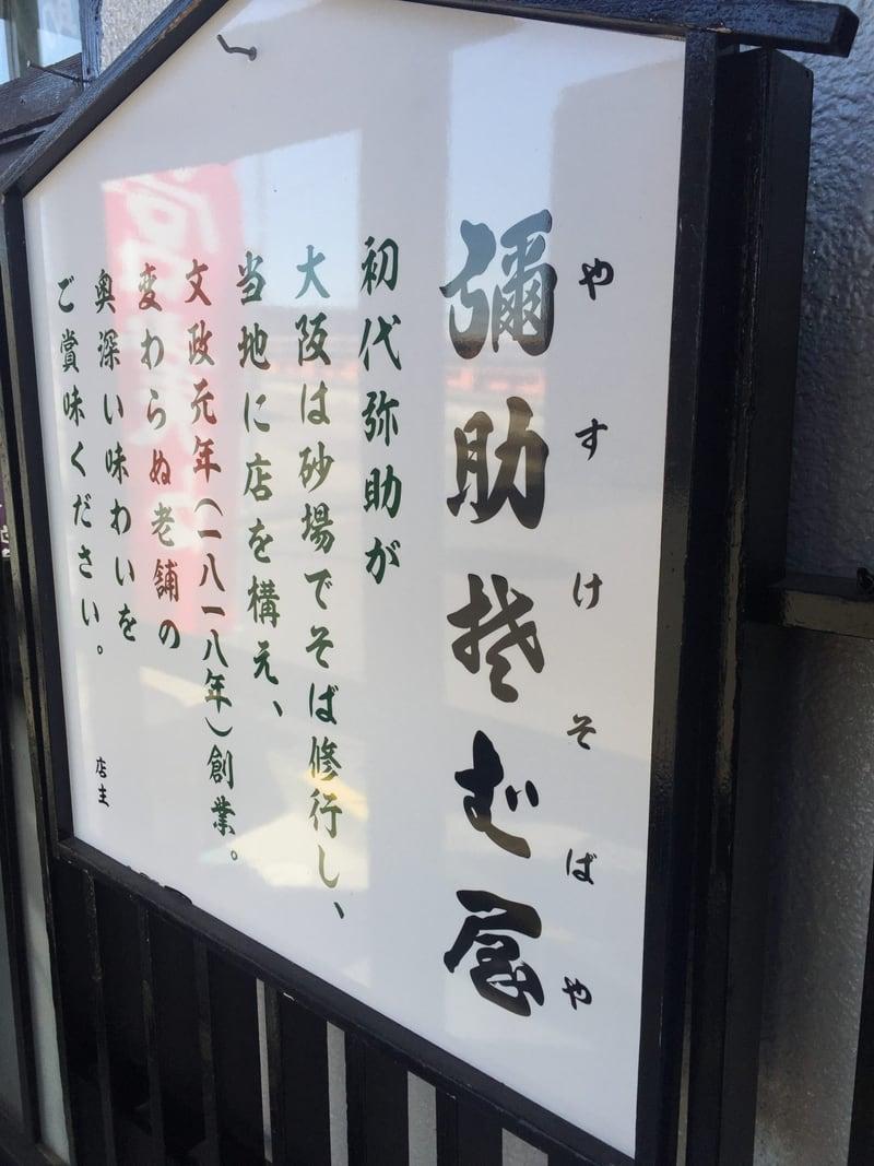 弥助そばや 秋田県雄勝郡羽後町 店舗案内