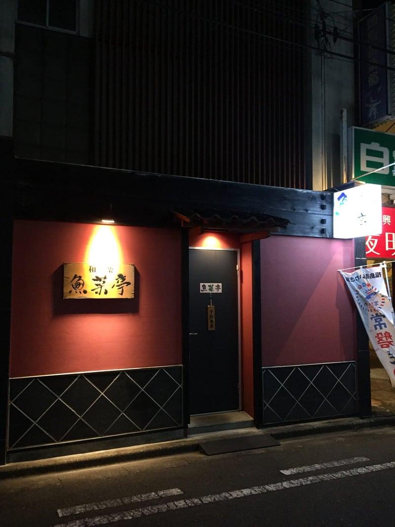 和楽 魚菜亭 福島県いわき市平 外観