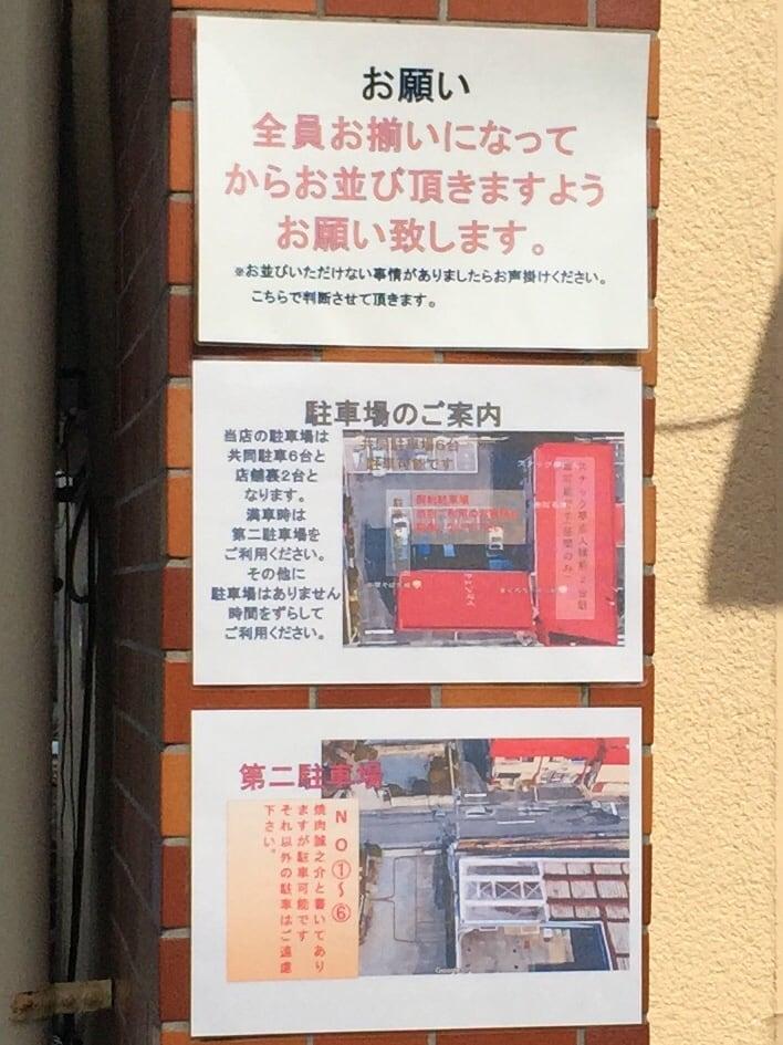 中華そば 先崎 まつさき 茨城県水戸市 駐車場案内 営業案内