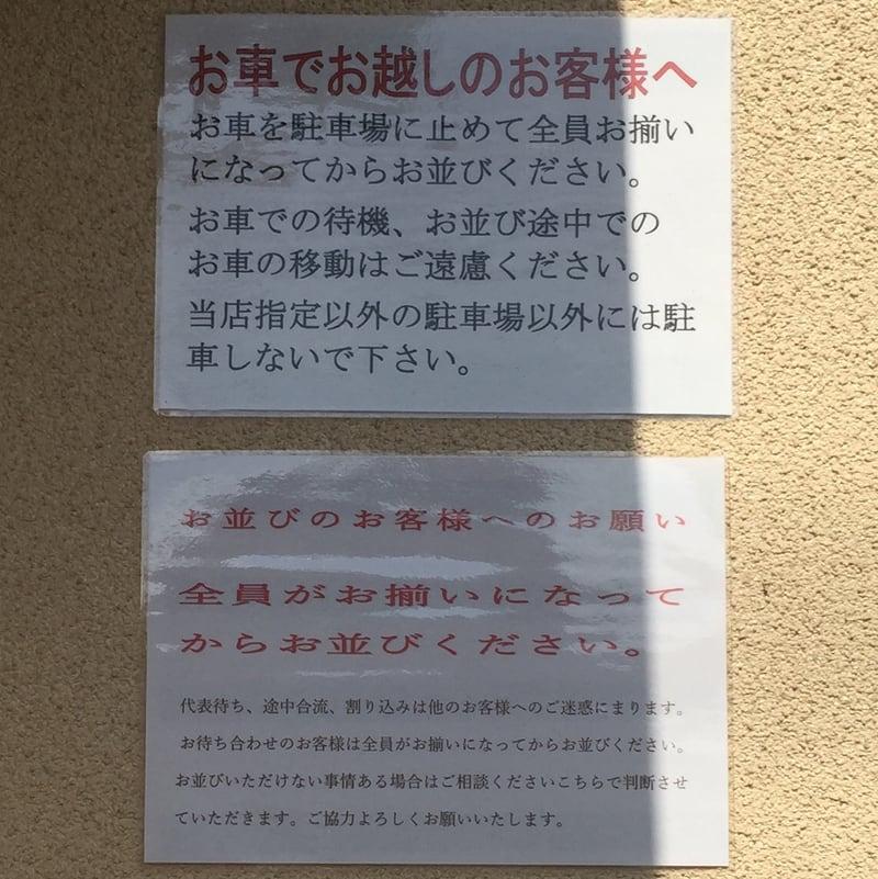 中華そば 先崎 まつさき 茨城県水戸市 営業案内