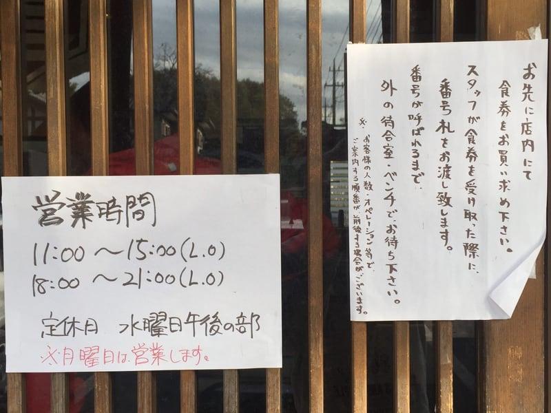 麺一直 茨城県水戸市 営業時間 営業案内 定休日