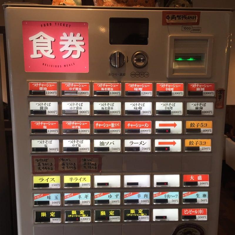 麺一直 茨城県水戸市 券売機 メニュー