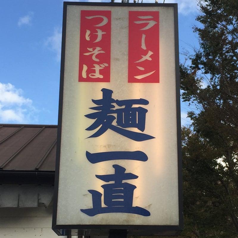 麺一直 茨城県水戸市 看板