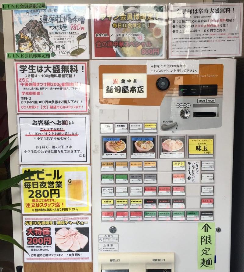 新旬屋本店 山形県新庄市 券売機 メニュー