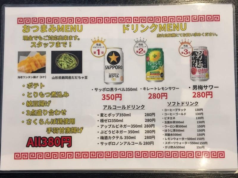 新旬屋本店 山形県新庄市 メニュー
