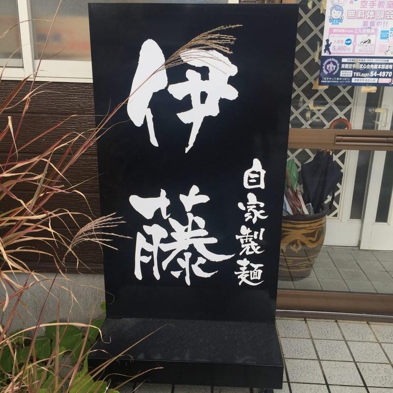 自家製麺 伊藤 秋田県仙北市角館 看板